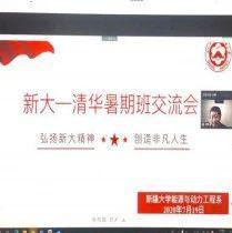 【新大新闻】清华大学能动系与电气工程学院联合举办暑期班活动