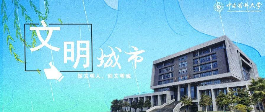 """@药大人,争做""""文明侠"""",共创文明城"""