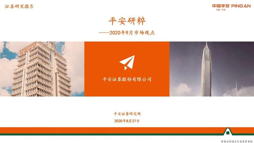 【平安研粹】2020年9月市场观点