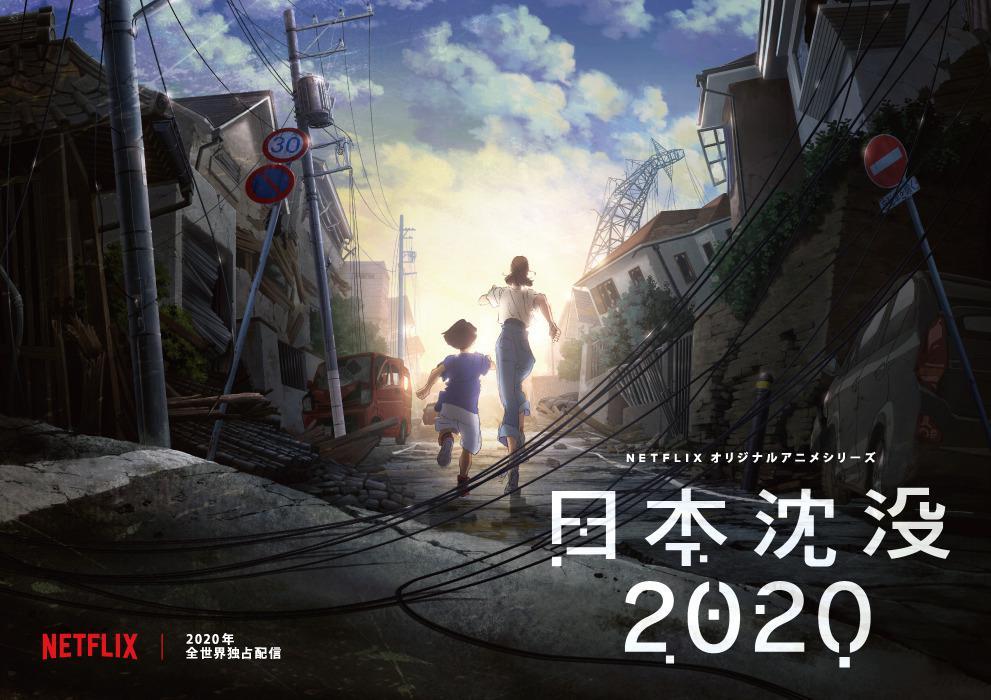 动画电影《日本沉没》汤浅政明导演剪辑版预告 11.13日上映