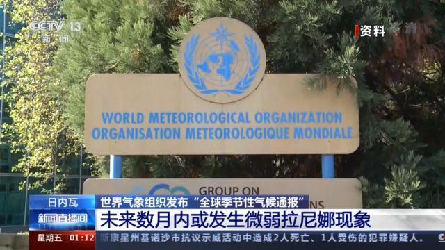 世界气象组织:未来数月内或发生微弱拉尼娜现象