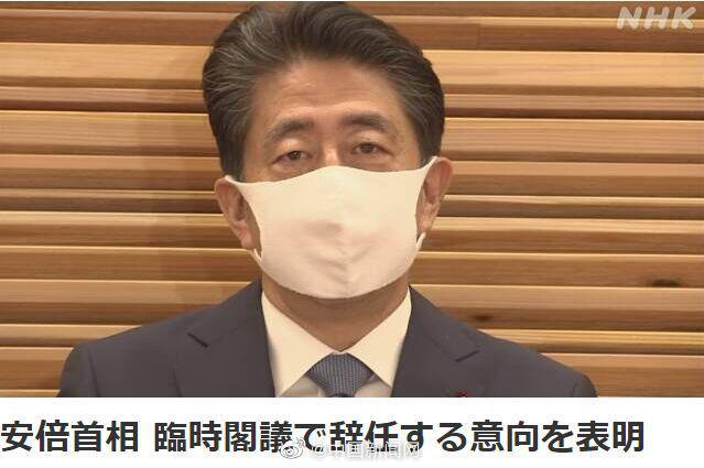 日本首相安倍晋三决定辞职