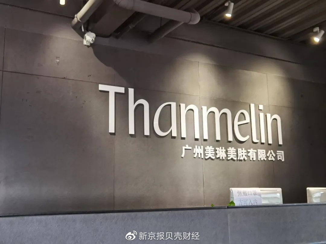 起底梵蜜琳:代工厂称千元贵妇膏20元可代工 未取得化妆品生产许可
