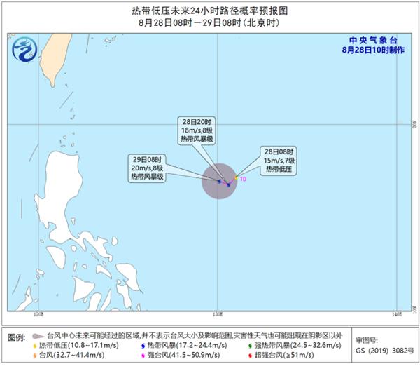 菲律宾以东洋面热带低压生成 并将发展为第9号台风