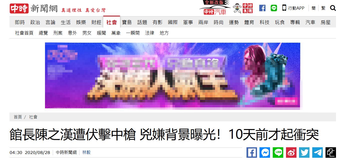 """台湾网红""""馆长""""陈之汉深夜被人当街连开3枪"""