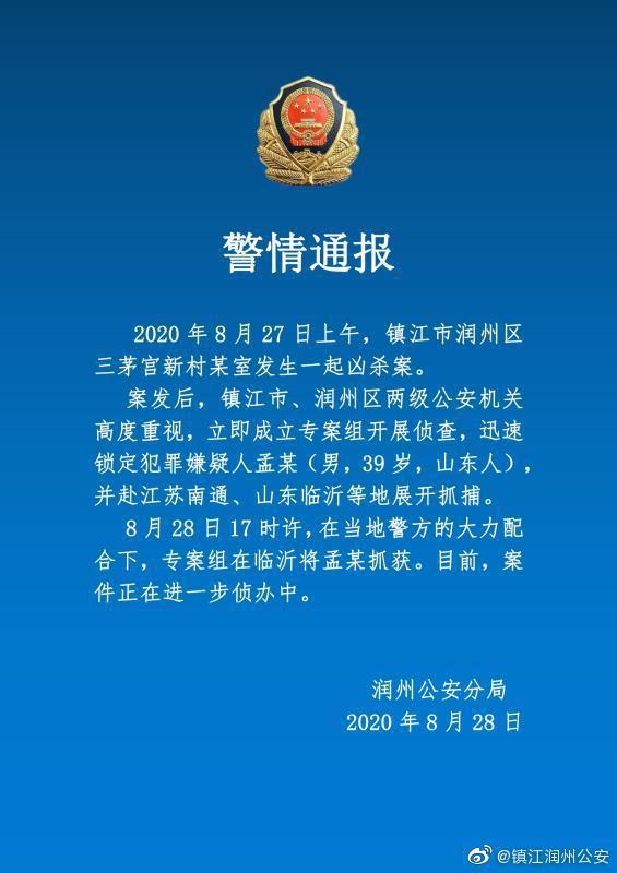 江苏镇江警方通报:10岁男孩家中被害案嫌犯已落网