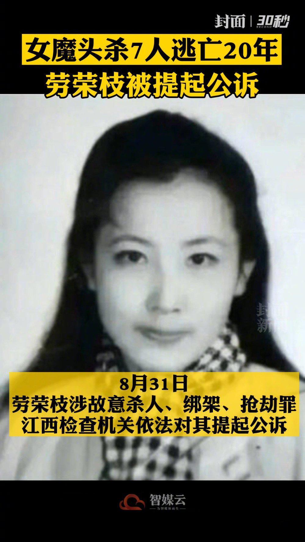 江西检察机关依法对劳荣枝涉嫌故意杀人、绑架、抢劫罪案提起公诉
