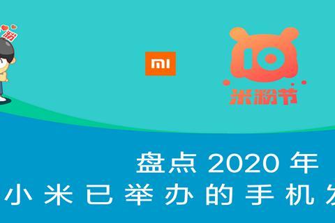 盘点2020年小米已举办的手机发布会