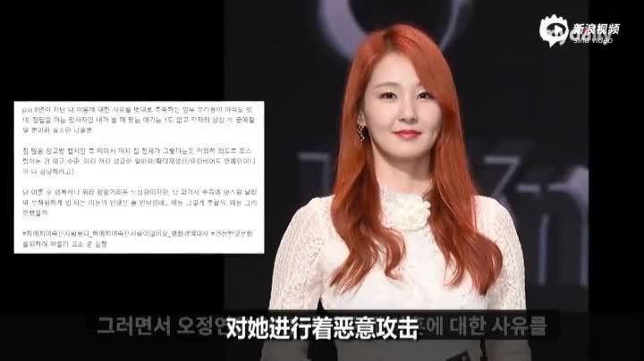 视频:韩星吴贞妍将追究恶意攻击者法律责任