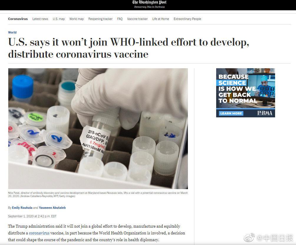 美媒:美国称不加入与世卫有关的疫苗开发