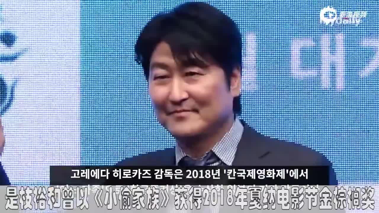 视频:宋康昊姜栋元将合作出演是枝裕和新片