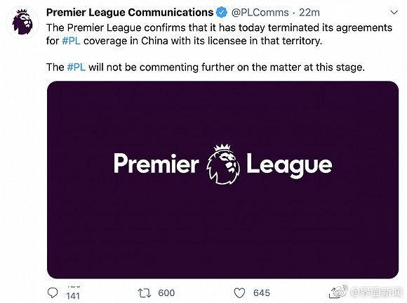 英超联赛:已终止与中国国内转播商的转播协议