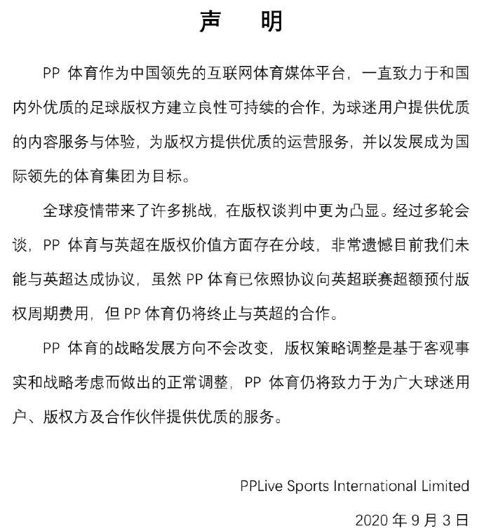 英超官方和PP体育宣布解约 新冠致版权费用存分歧