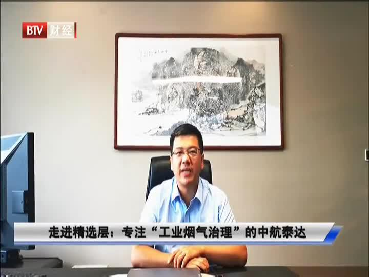 """《天下财经》:走进精选层——专注""""工业烟气治理""""的中航泰达"""