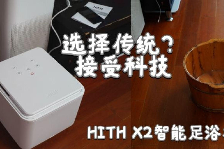 选传统还是选科技,HITH X2智能足浴桶体验