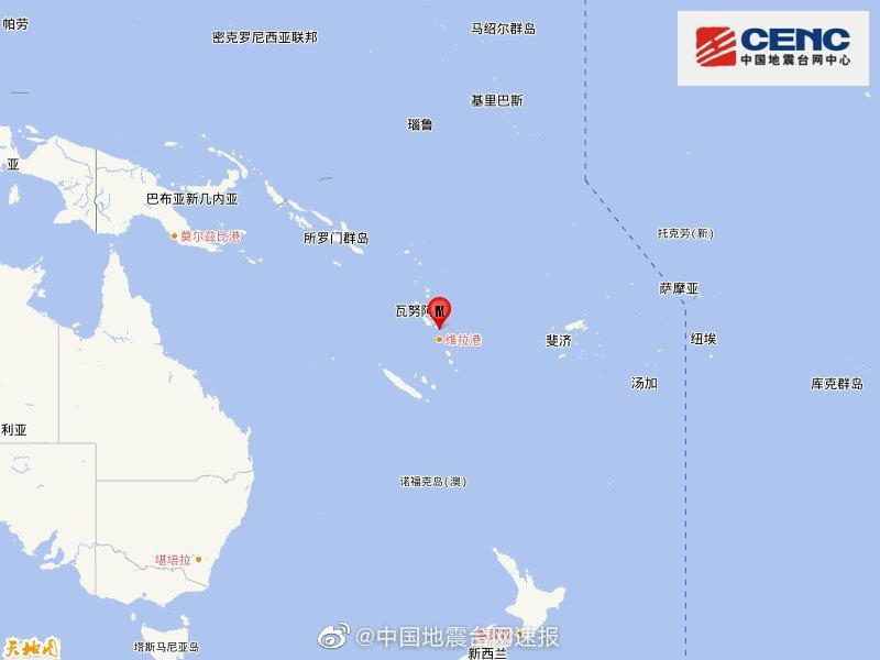 瓦努阿图群岛发生6.1级地震 震源深度10千米
