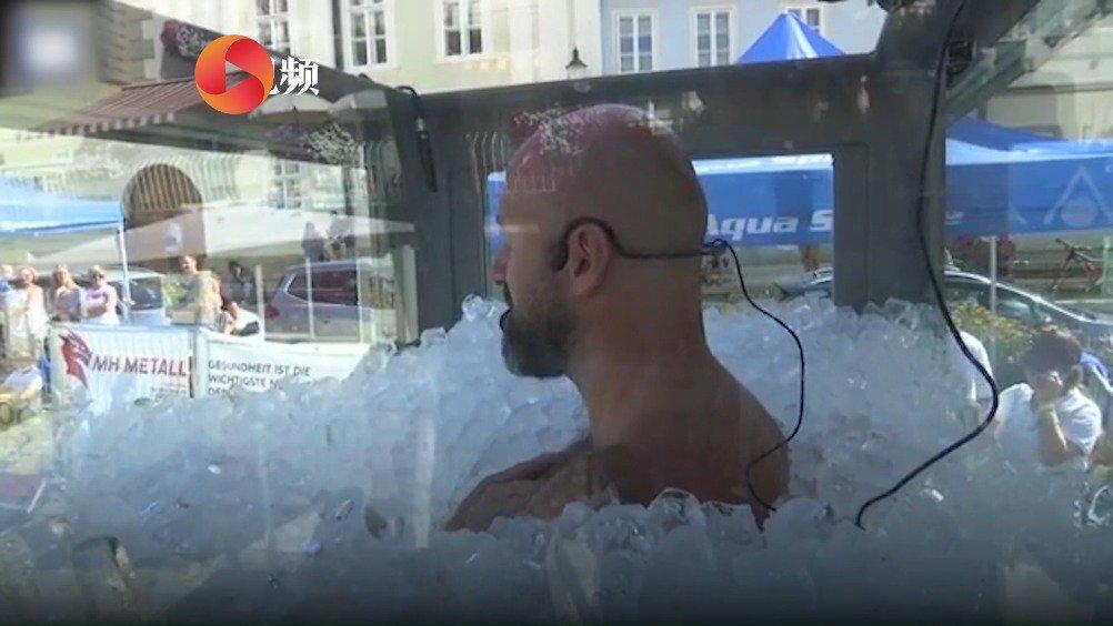奥地利男子置身冰块超150分钟 曾打破中国人创下的世界纪录