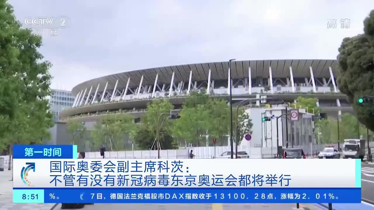 [第一时间]国际奥委会副主席科茨:不管有没有新冠病毒东京奥运会都将举行