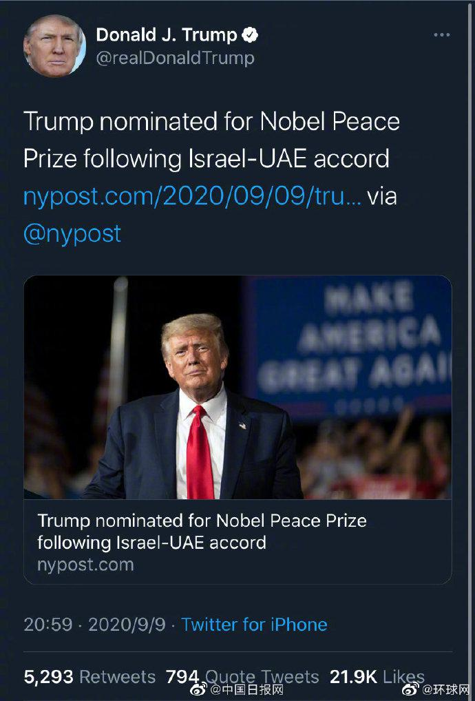 太兴奋!特朗普16条推文回应获诺贝尔奖提名