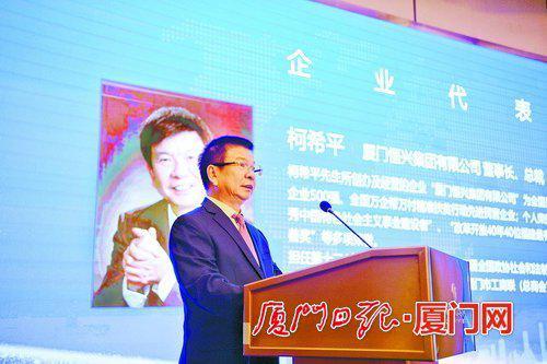 ▲湖里区招商顾问代表、厦门恒兴集团有限公司董事局主席柯希平讲话。