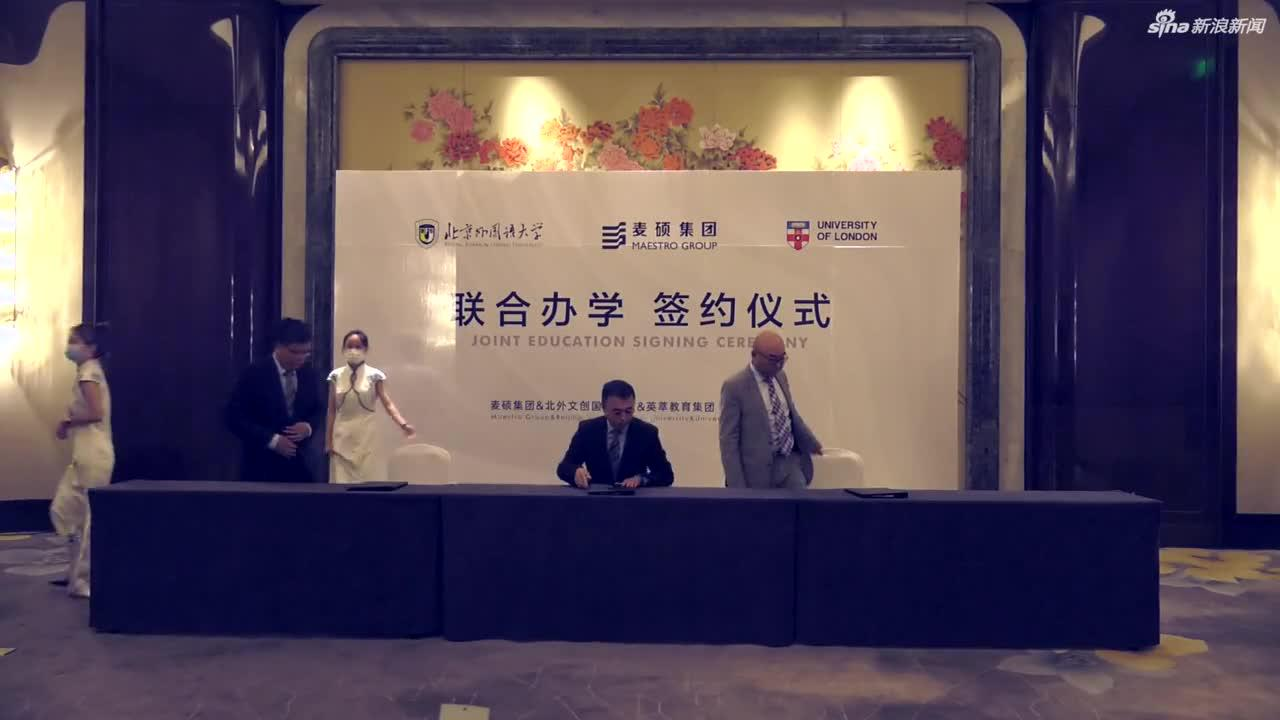 麦硕集团  北京外国语大学  伦敦大学联合办学签约仪式