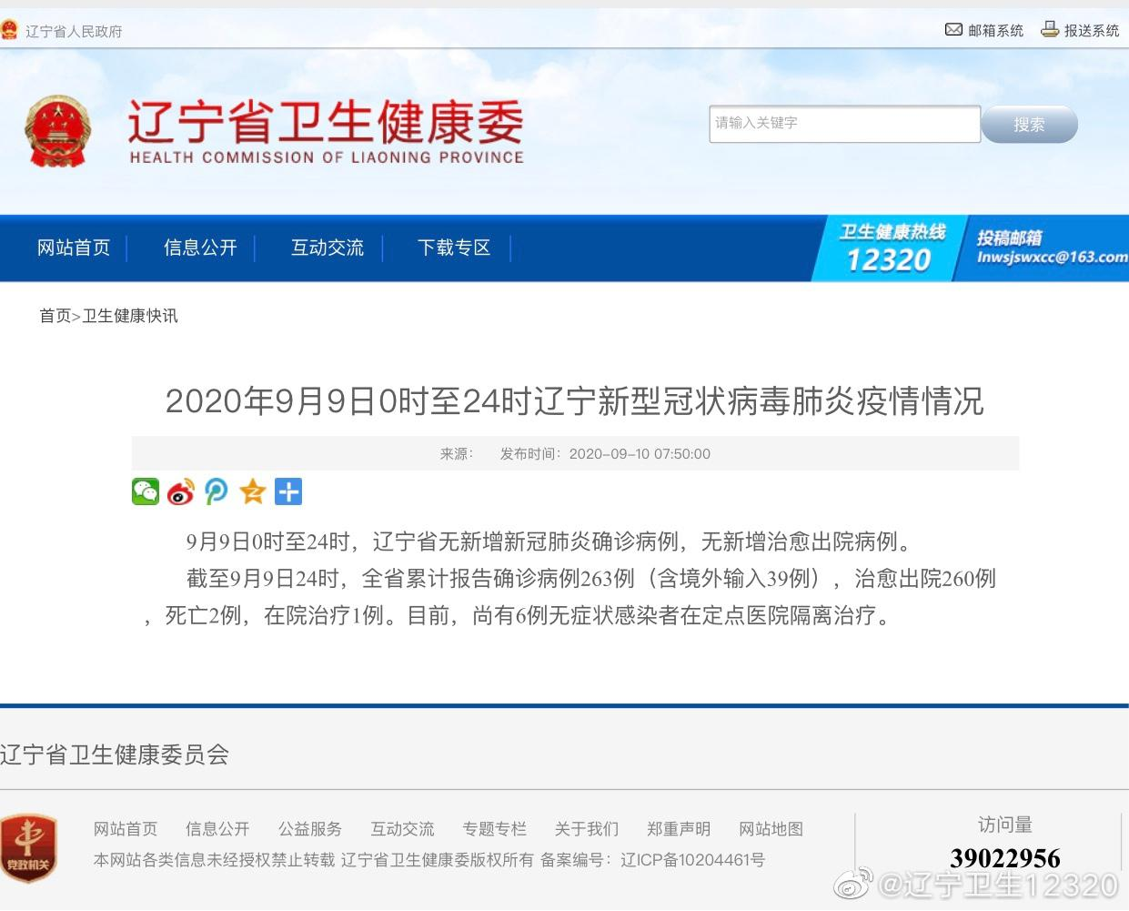 2020年9月9日0时至24时辽宁新型冠状病毒肺炎疫情情况