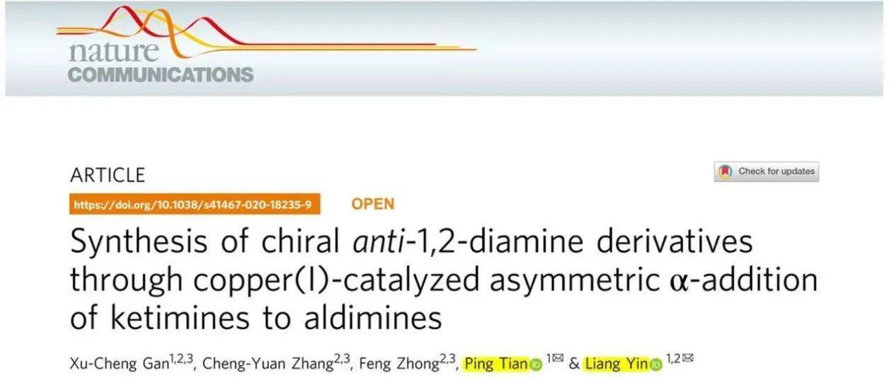 新闻   创新中药研究院团队在Nature Communications上发表高效构建手性二胺骨架的研究成果