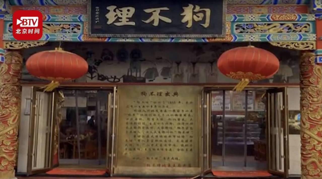 博主拍视频吐槽王府井狗不理  餐厅发声明:已报警