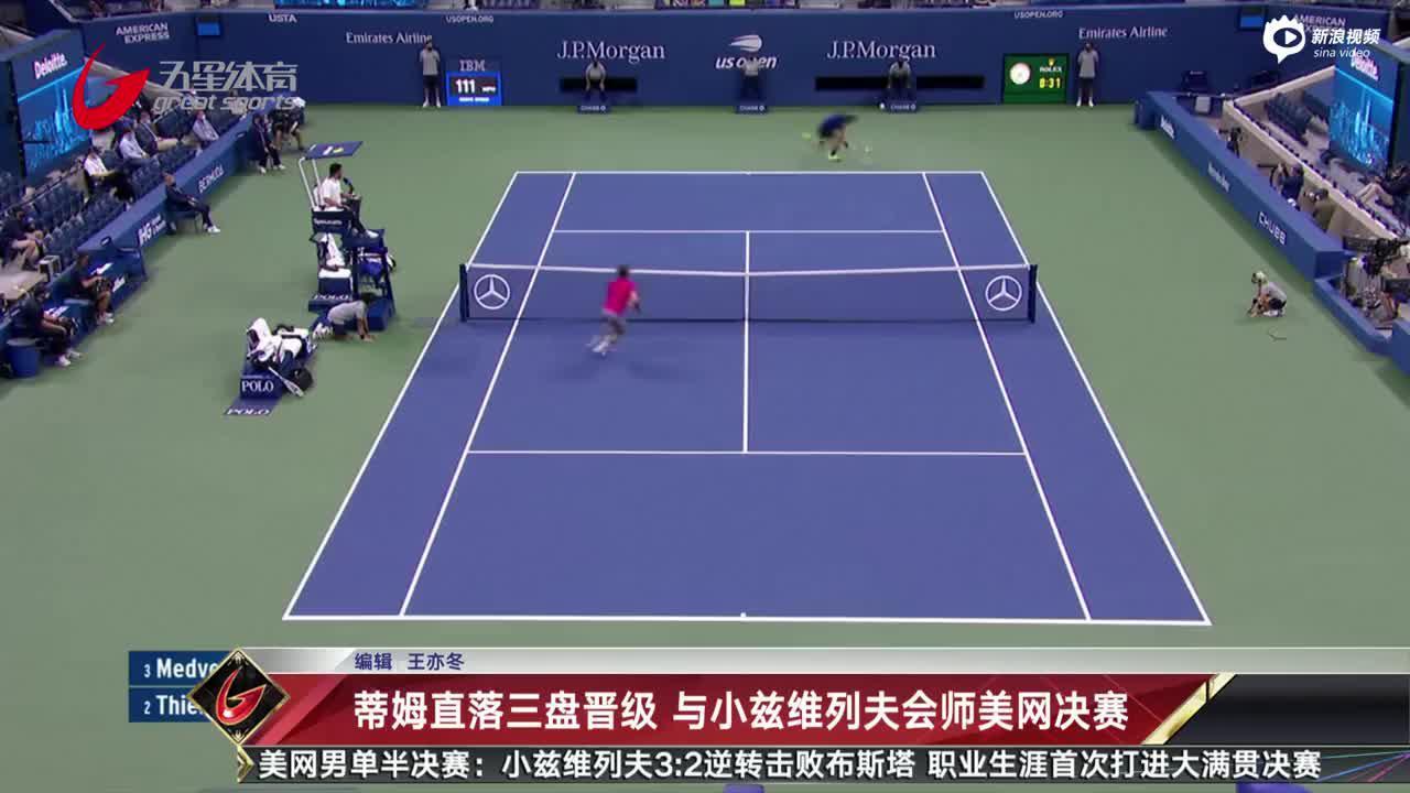 蒂姆小兹维列夫会师美网决赛