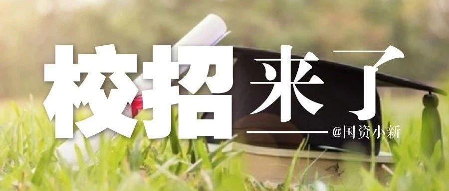 【校招】招聘5533人!中国船舶集团2021届校园招聘启动
