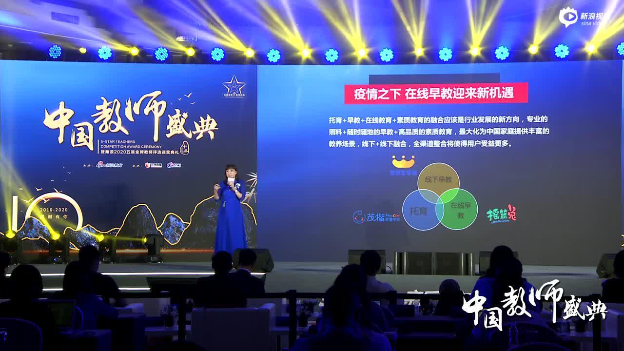 新浪2020教师盛典:林美莹