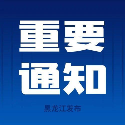 16日起,黑龙江省自考考生网上申办毕业证书!