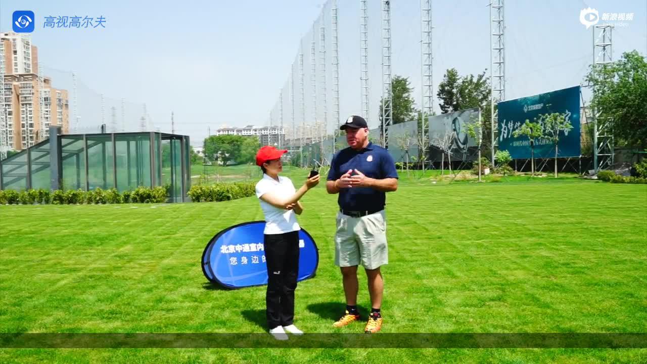 视频-高视高尔夫Alex采访:运动的本质是方向
