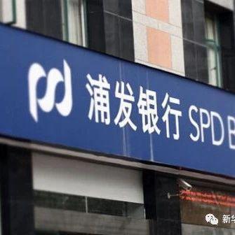 浦发银行房地产业不良贷款余额2年半暴涨1455% 超上市股份行总和