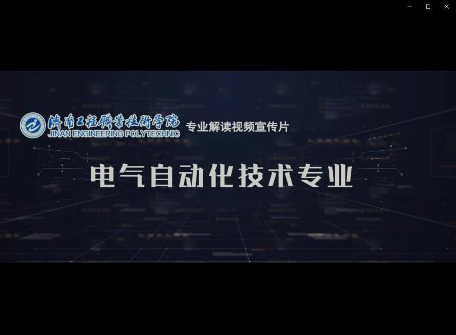 济南工程职业技术学院电气自动化技术专业宣传片