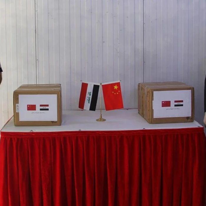 【驻外掠影】驻伊拉克使馆向伊卫生机构捐赠防疫物资