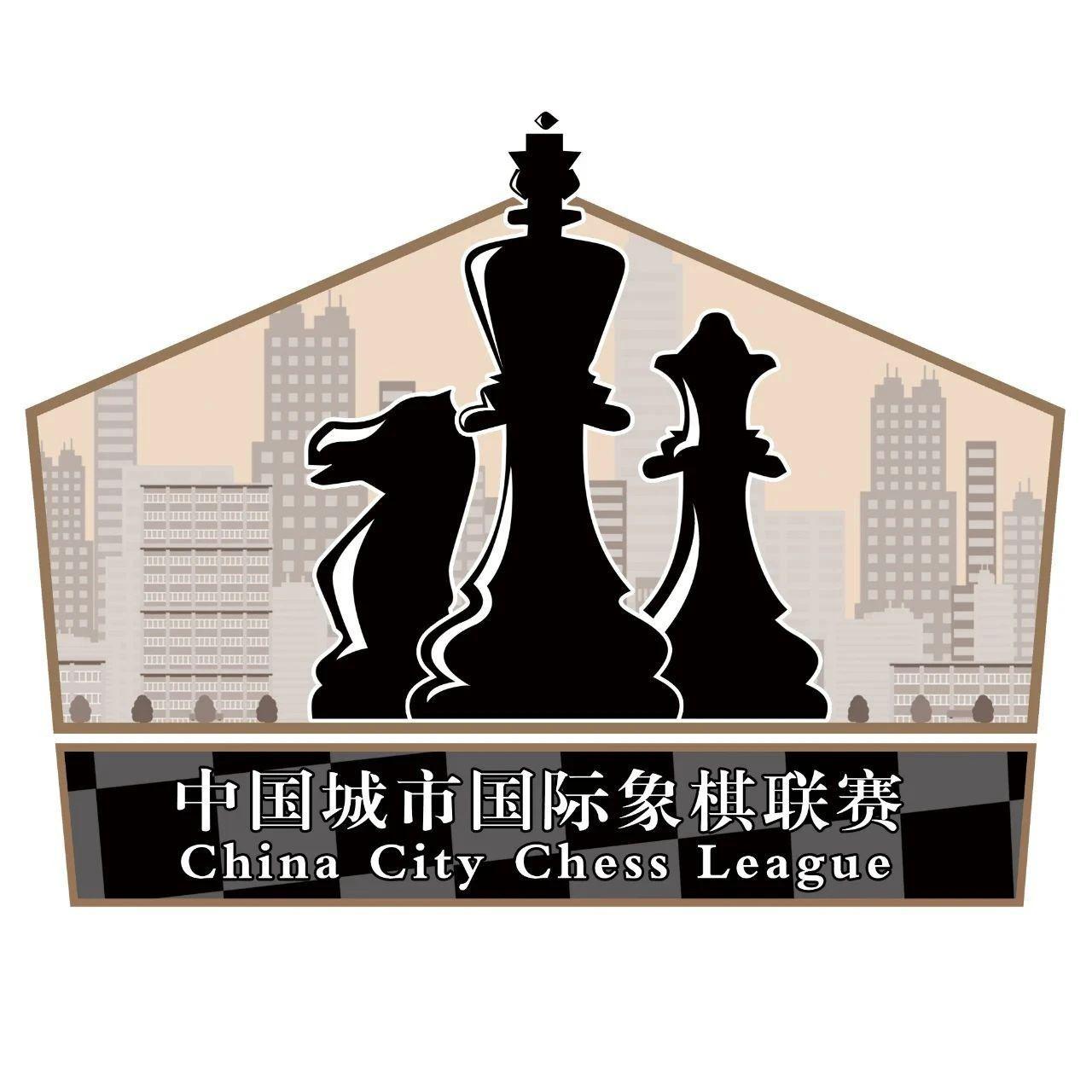 第一届中国城市国际象棋联赛(团体)竞赛规程