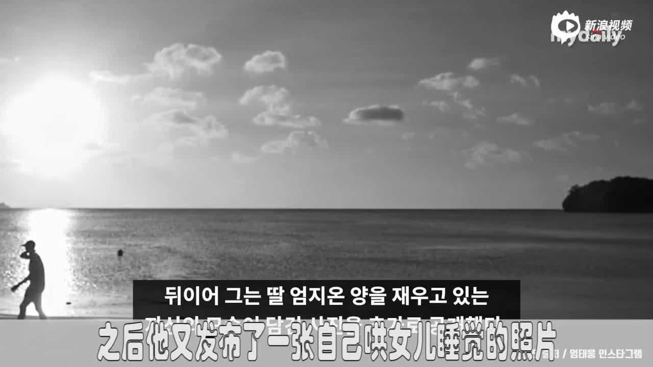 视频:韩星严泰雄性交易丑闻五年后首发动态