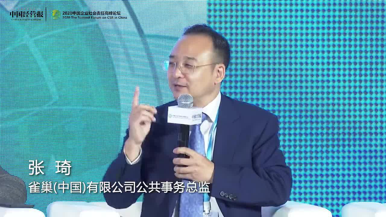 雀巢中国公共事务总监张琦:我们每天有10亿件产品和消费者互动,要采取正确的塑料回收的方式