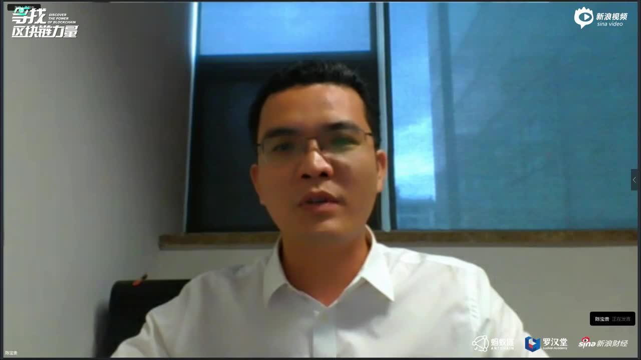 陈宝贵:区块链支撑构建数字世界里的信任社会(视频)