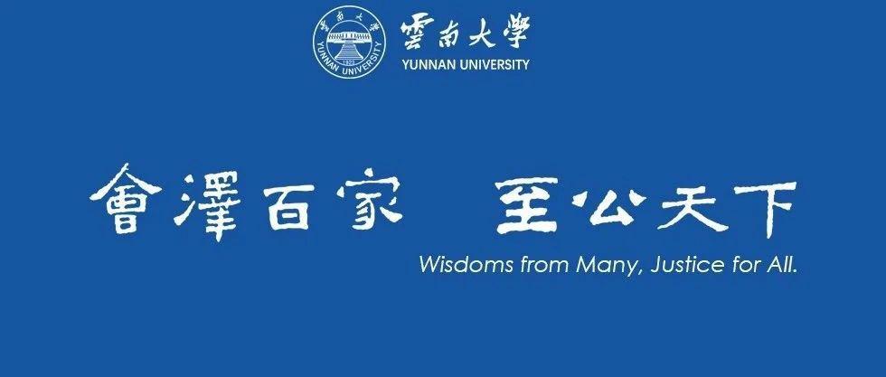 云南大学2021年硕士研究生招生章程