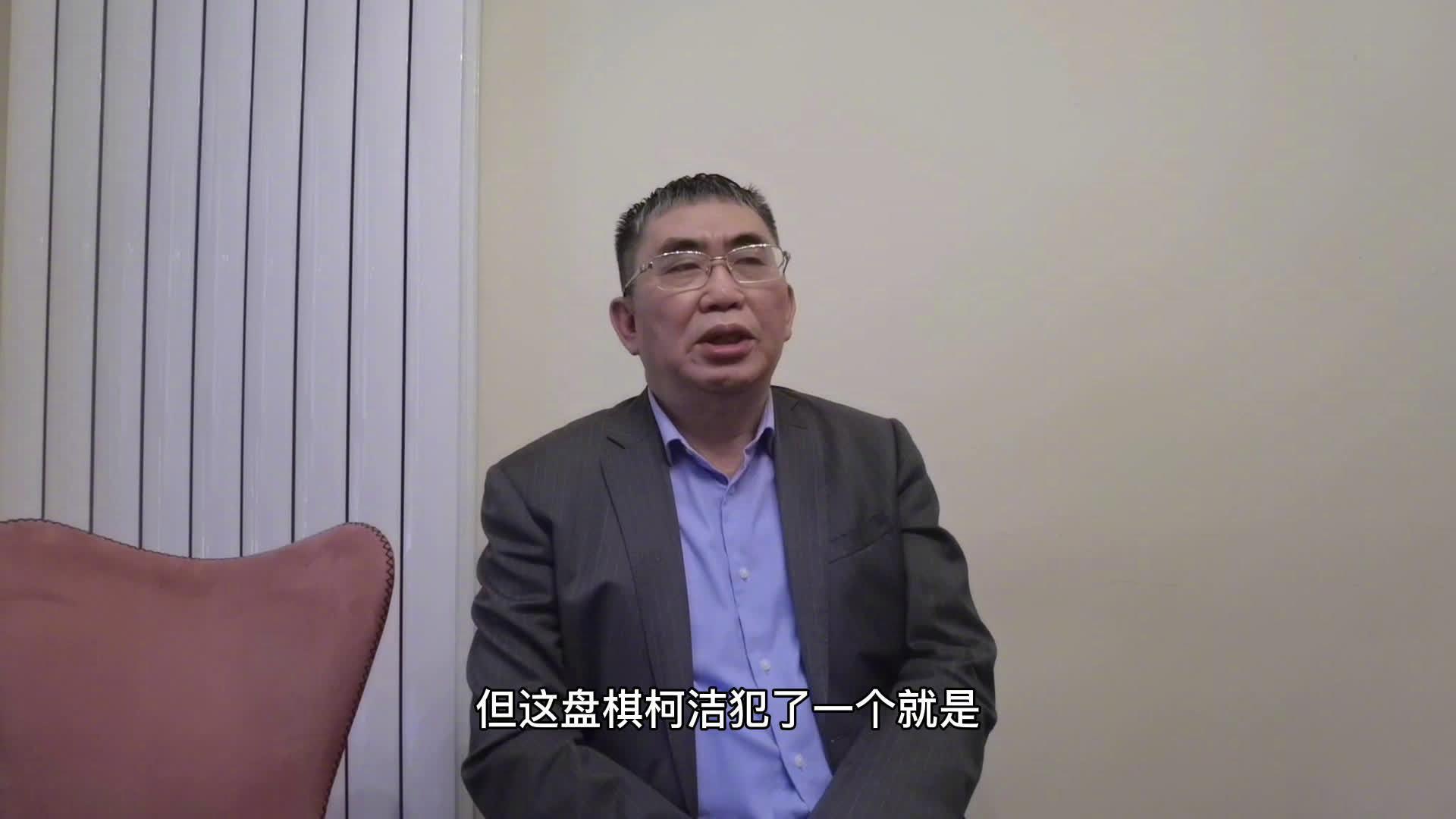 视频-聂卫平:柯洁犯了不应该的错误 对他是个教训
