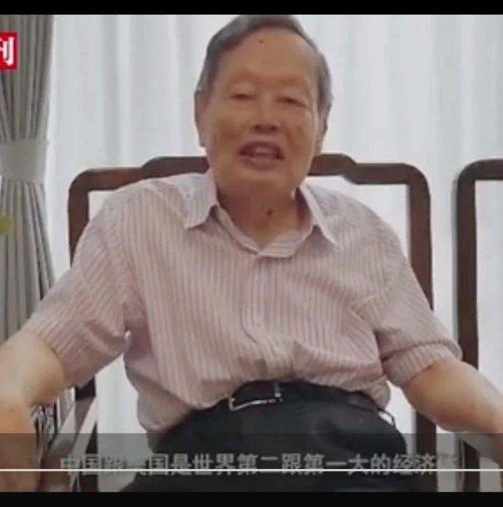 杨振宁:中美必须合作,若发生冲突将是全人类的灾难