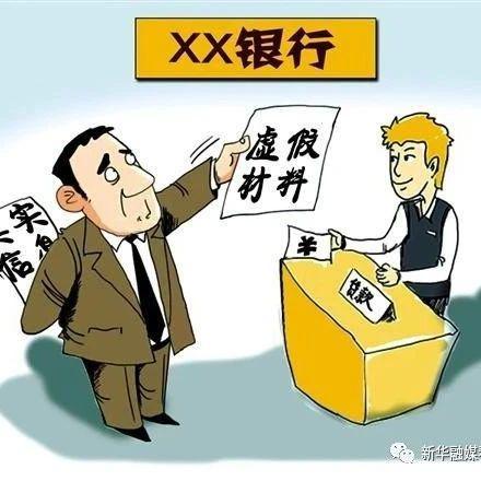 汝州农商行一员工骗贷700万 银行为避免不良竟为其展期续贷