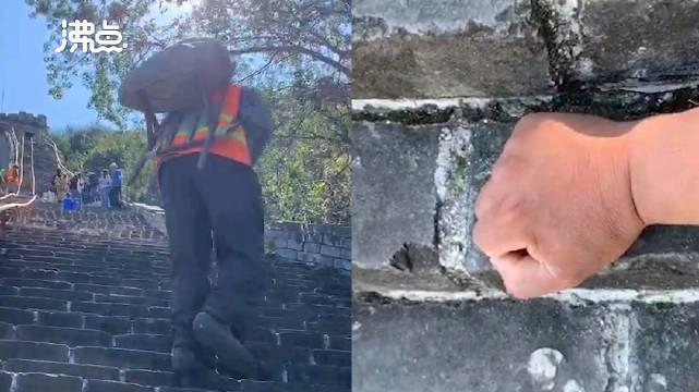 实拍长城修缮现场:工人一次背60斤砖 台阶窄处仅一拳宽