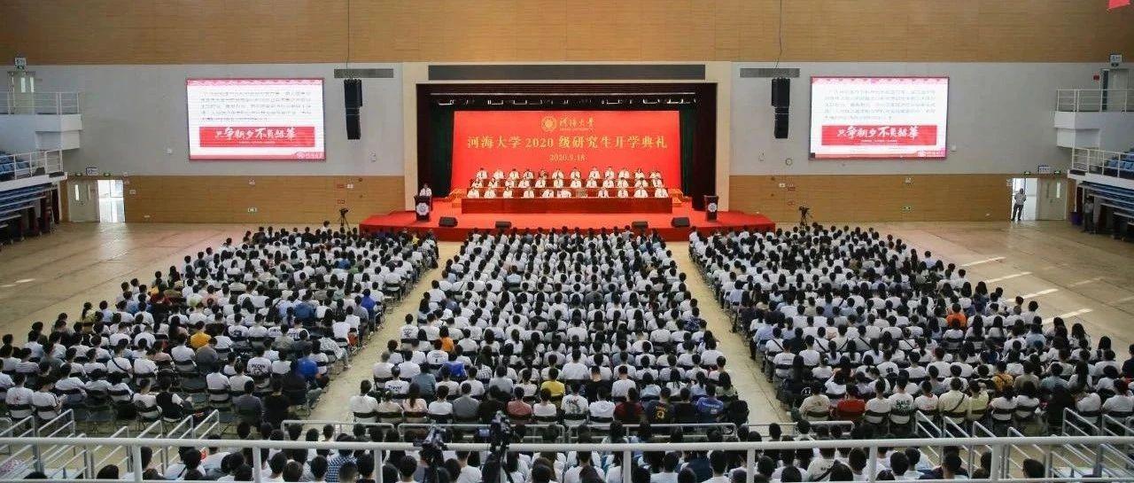 河海大学隆重举行2020级研究生开学典礼