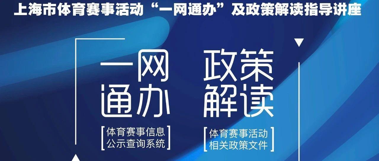 """上海体育赛事活动""""一网通办""""!9月24日现场讲座权威解读"""
