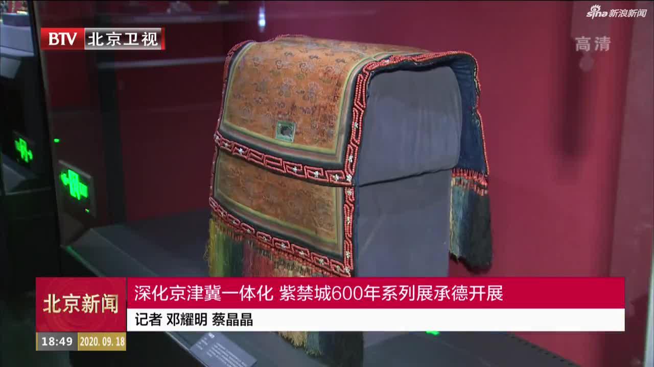 深化京津冀一体化  紫禁城600年系列展承德开展