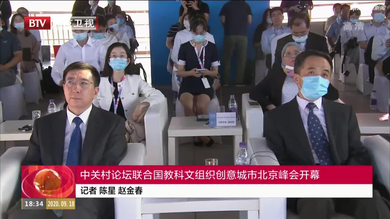 中关村论坛联合国教科文组织创意城市北京峰会开幕
