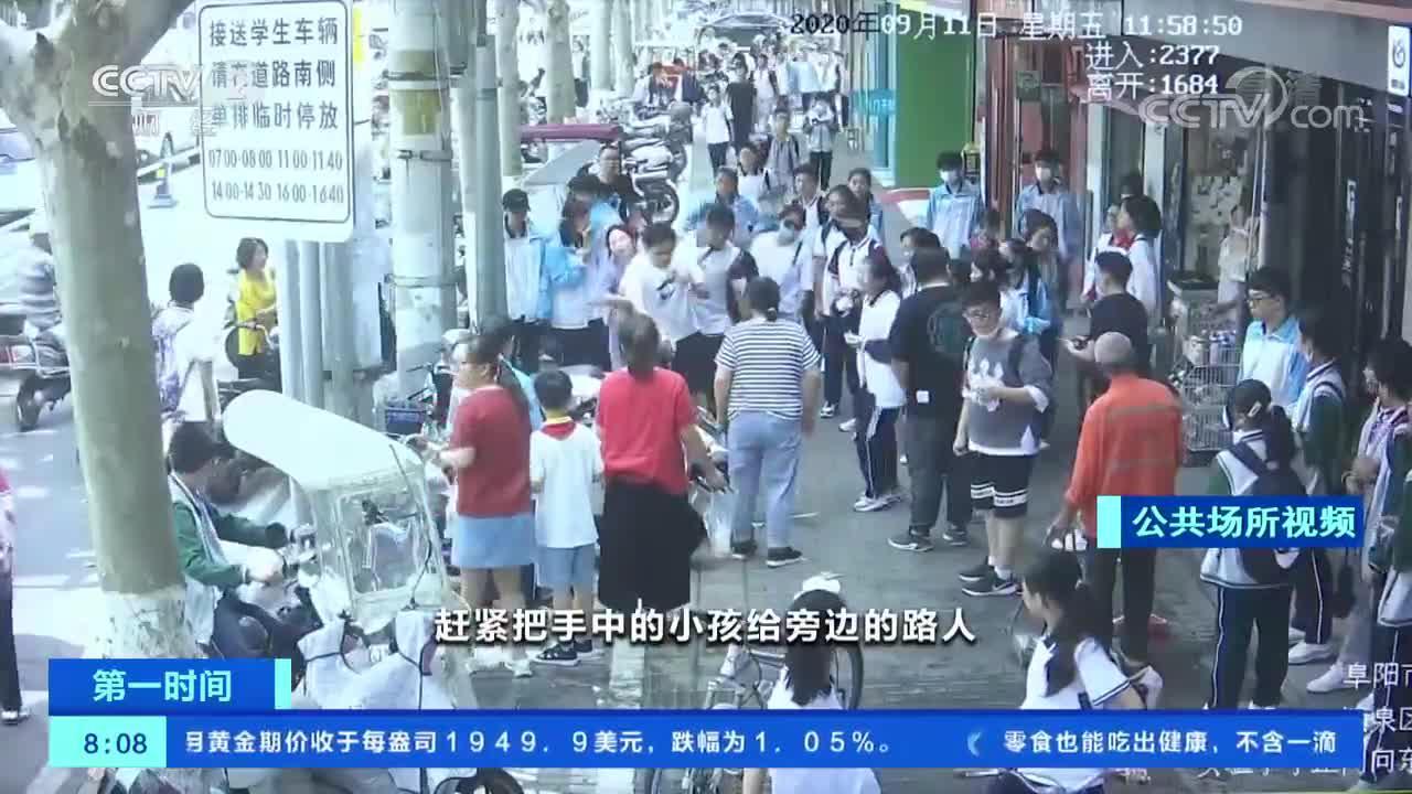[第一时间]安徽阜阳:遇老人晕倒 男子把孩子塞给路人紧急施救